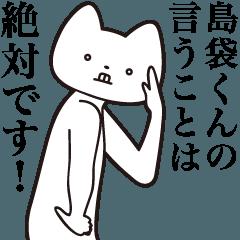 [LINEスタンプ] 【島袋くん・送る】しゃくれねこスタンプ