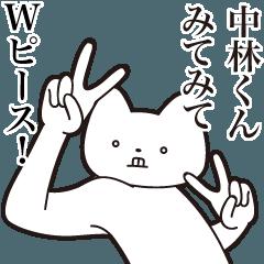 [LINEスタンプ] 【中林くん・送る】しゃくれねこスタンプ