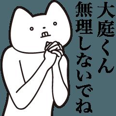 [LINEスタンプ] 【大庭くん・送る】しゃくれねこスタンプ