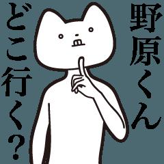 [LINEスタンプ] 【野原くん・送る】しゃくれねこスタンプ