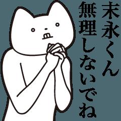 [LINEスタンプ] 【末永くん・送る】しゃくれねこスタンプ