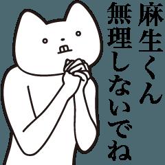 [LINEスタンプ] 【麻生くん・送る】しゃくれねこスタンプ