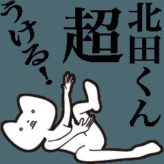 [LINEスタンプ] 【北田くん・送る】しゃくれねこスタンプ
