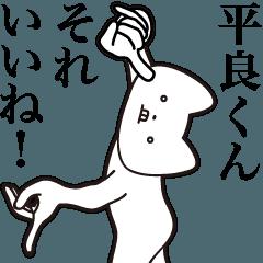 [LINEスタンプ] 【平良くん・送る】しゃくれねこスタンプ