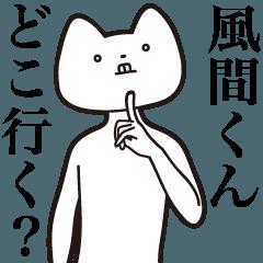 [LINEスタンプ] 【風間くん・送る】しゃくれねこスタンプ