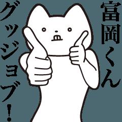 [LINEスタンプ] 【富岡くん・送る】しゃくれねこスタンプ