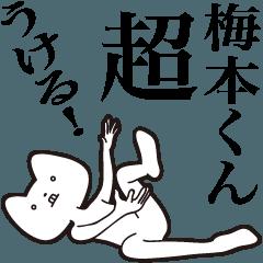 [LINEスタンプ] 【梅本くん・送る】しゃくれねこスタンプ