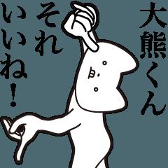 [LINEスタンプ] 【大熊くん・送る】しゃくれねこスタンプ