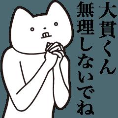[LINEスタンプ] 【大貫くん・送る】しゃくれねこスタンプ
