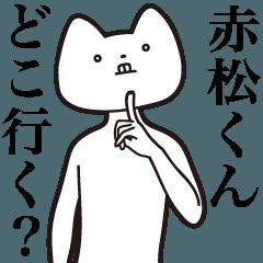 [LINEスタンプ] 【赤松くん・送る】しゃくれねこスタンプ