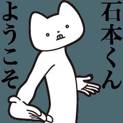 [LINEスタンプ] 【石本くん・送る】しゃくれねこスタンプ