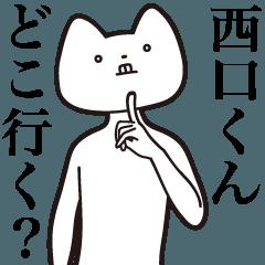 [LINEスタンプ] 【西口くん・送る】しゃくれねこスタンプ