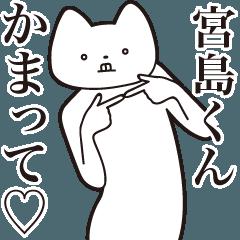 [LINEスタンプ] 【宮島くん・送る】しゃくれねこスタンプ