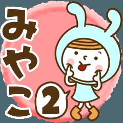 お名前スタンプ【みやこ】Vol.2