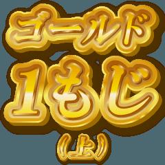 ゴールド文字スタンプ(上)