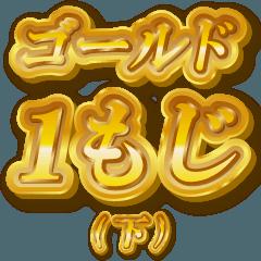 ゴールド文字スタンプ(下)