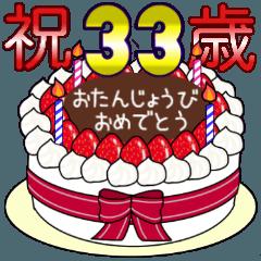 1歳から33歳までの誕生日ケーキ☆