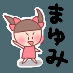【専用スタンプ】まゆみ
